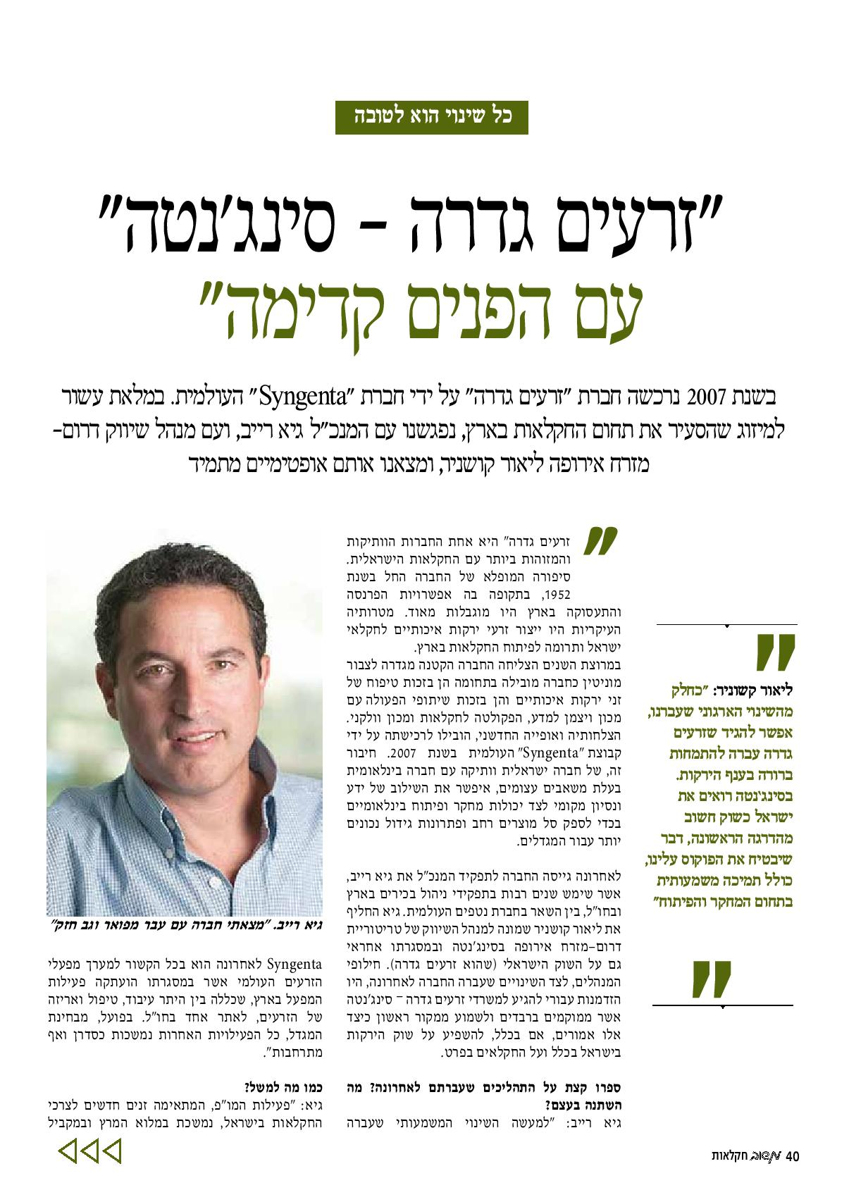 guy_and_lior_interview_mashov_group_oct2017a