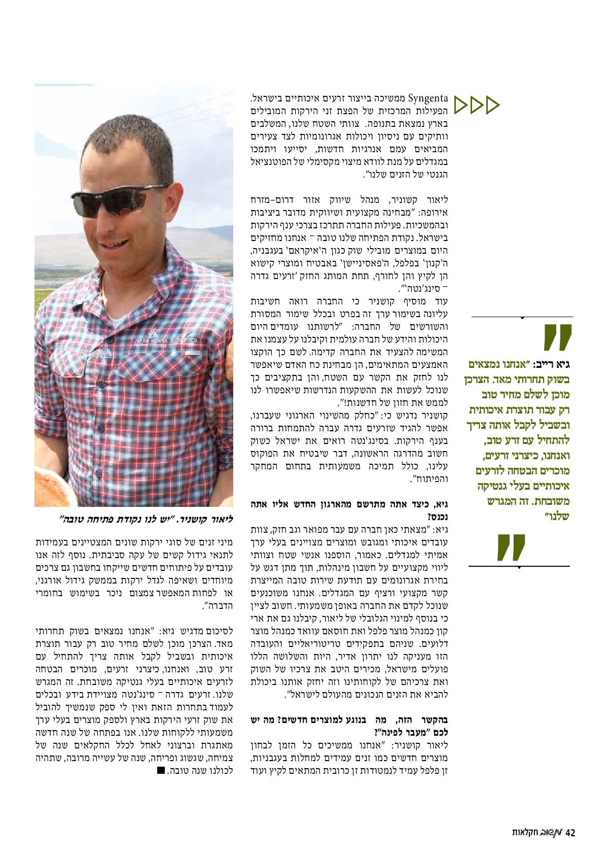 guy_and_lior_interview_mashov_group_oct2017b